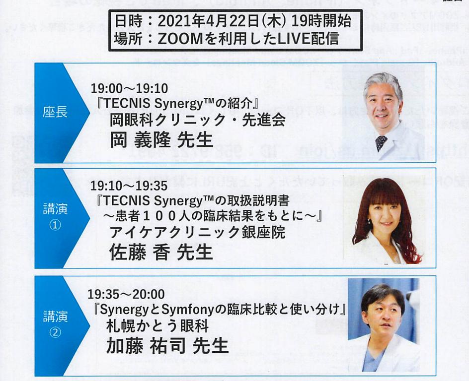 今回はわたくし岡と佐藤香先生、加藤祐司先生と登壇いたしました